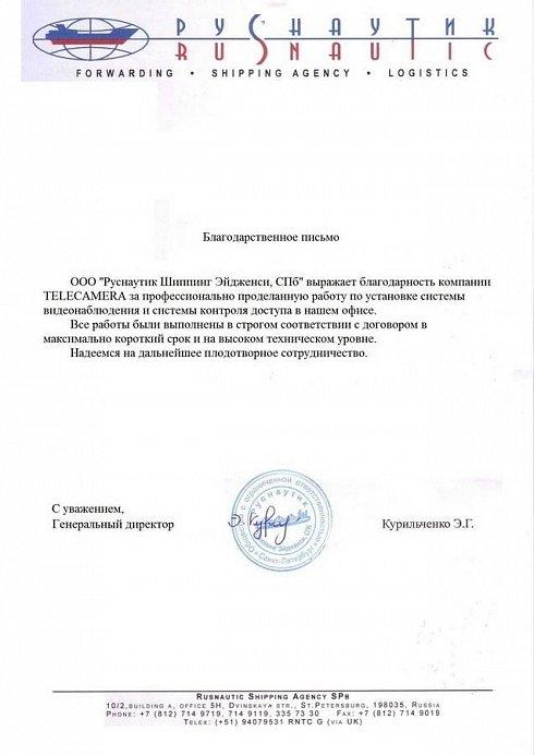 Отзыв от логистической компании ООО «Руснаутик Шиппинг Эйдженси, СПб»